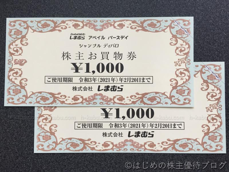 しまむら株主優待お買物券1000円