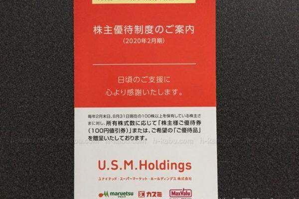 ユナイテッド・スーパーマーケット・ホールディングス(3222)の株主優待が届きました
