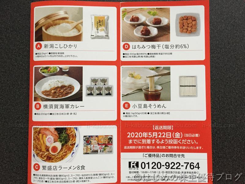 ユナイテッド・スーパーマーケット・ホールディングス株主優待品一覧