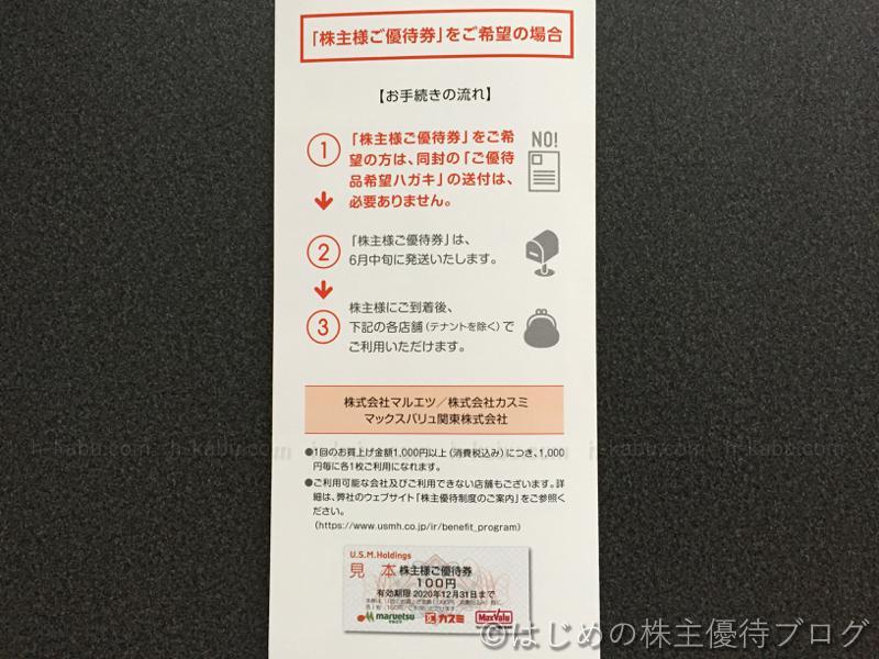 ユナイテッド・スーパーマーケット・ホールディングス株主優待券説明