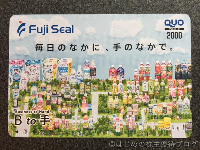 フジシールインターナショナル株主優待クオカード2000円