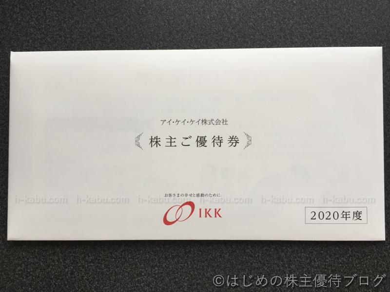 アイケイケイIKK株主優待封筒
