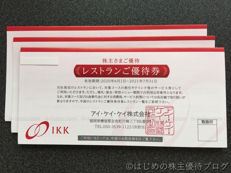 アイケイケイIKK株主優待レストラン優待券