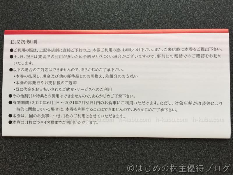 アイケイケイIKK株主優待レストラン優待券取扱規則