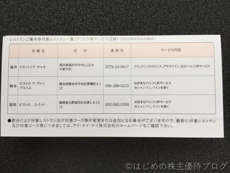 アイケイケイIKK株主優待レストラン優待券対象レストランドリンクサービス店舗