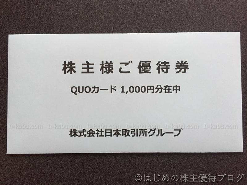 日本取引所グループJPX株主優待外装