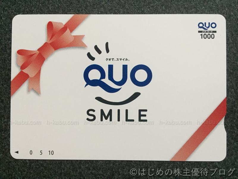 日本取引所グループJPX株主優待クオカード1000円