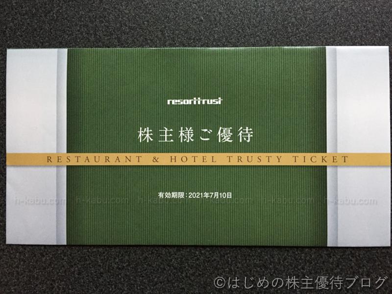 リゾートトラスト株主優待外装