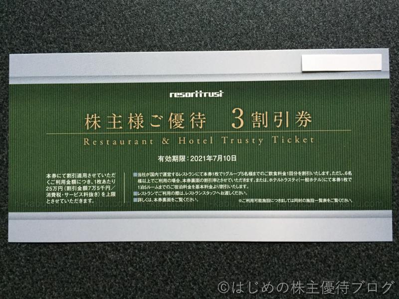 リゾートトラスト株主優待3割引券