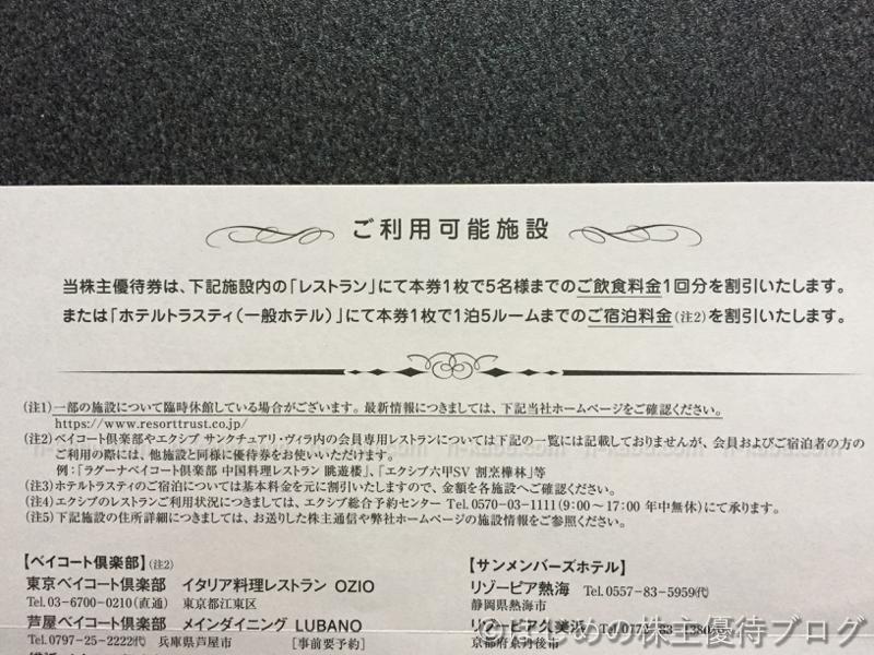 リゾートトラスト株主優待3割引券説明