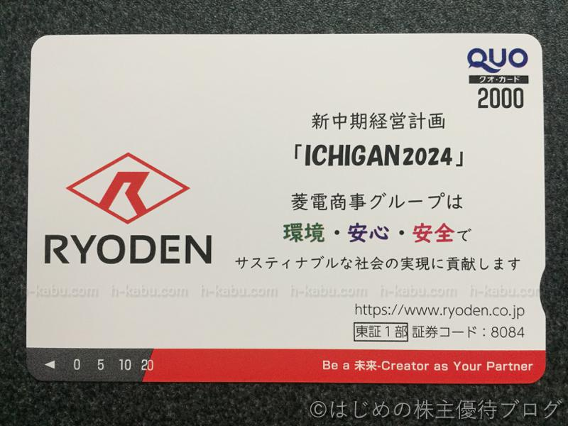 菱電商事株主優待クオカード2000円