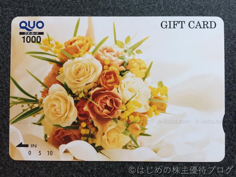 タチエス株主優待クオカード1000円