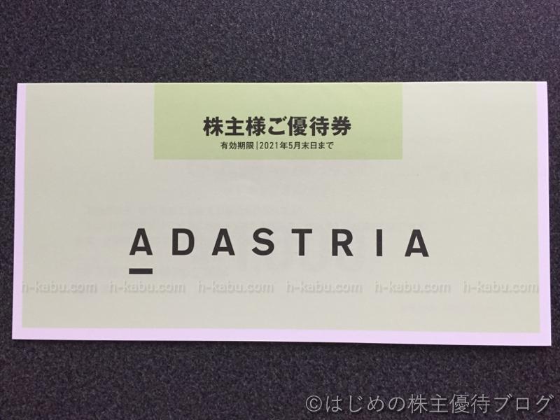 アダストリア株主優待券