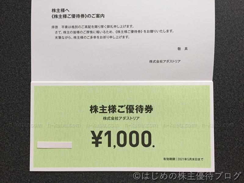 アダストリア株主優待券1000円