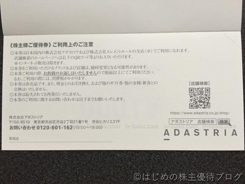 アダストリア株主優待注意事項