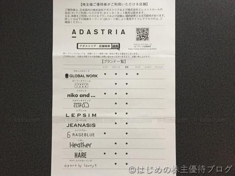アダストリア株主優待利用可能店舗