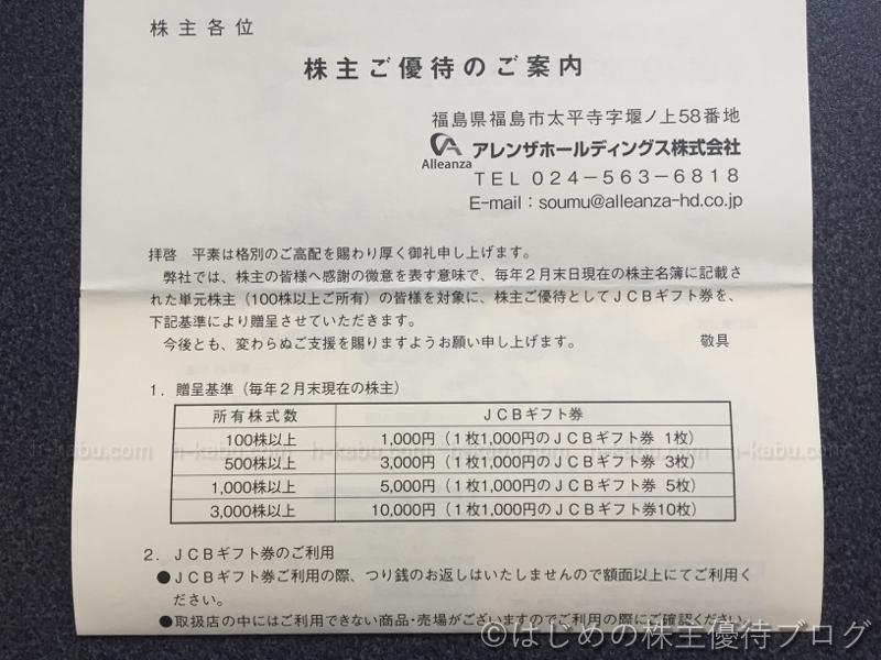 アレンザホールディングス株主優待案内