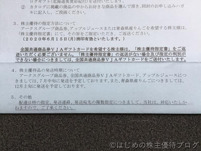 アークス株主優待指定方法発送時期