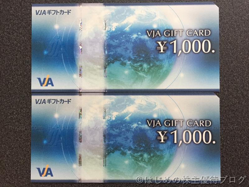 アークス株主優待VJAギフトカード2000円