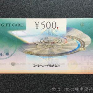 カーリットホールディングス株主優待UCギフトカード500円