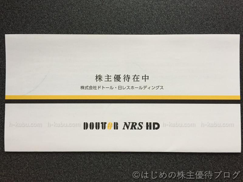 ドトール・日レスホールディングス株主優待外装