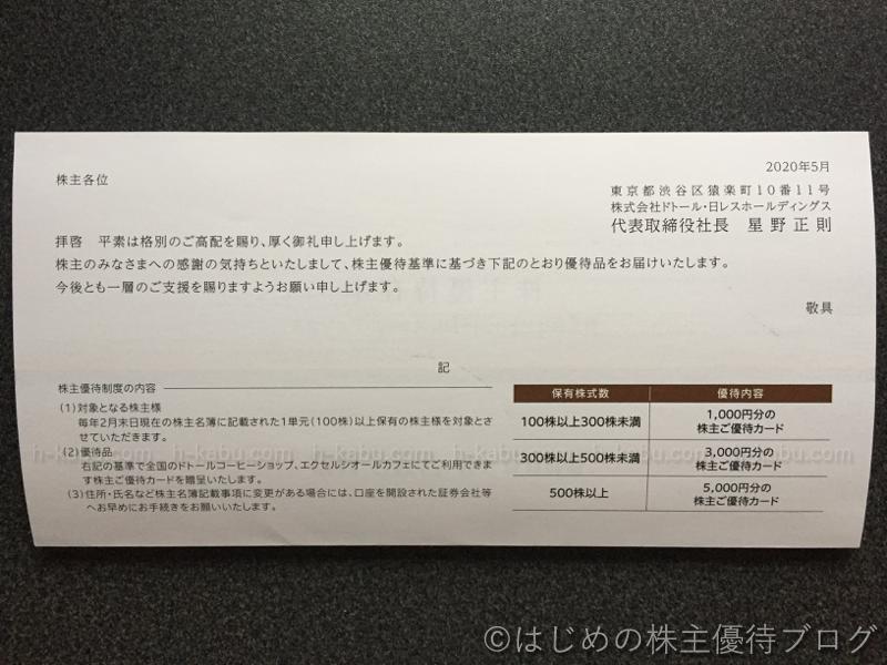 ドトール・日レスホールディングス株主優待制度内容