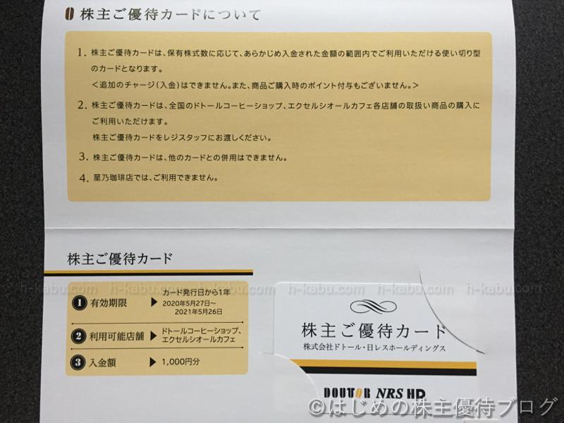 ドトール・日レスホールディングス株主優待について