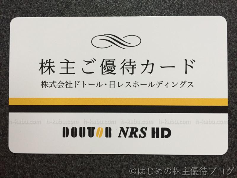 ドトール・日レスホールディングス株主優待カード