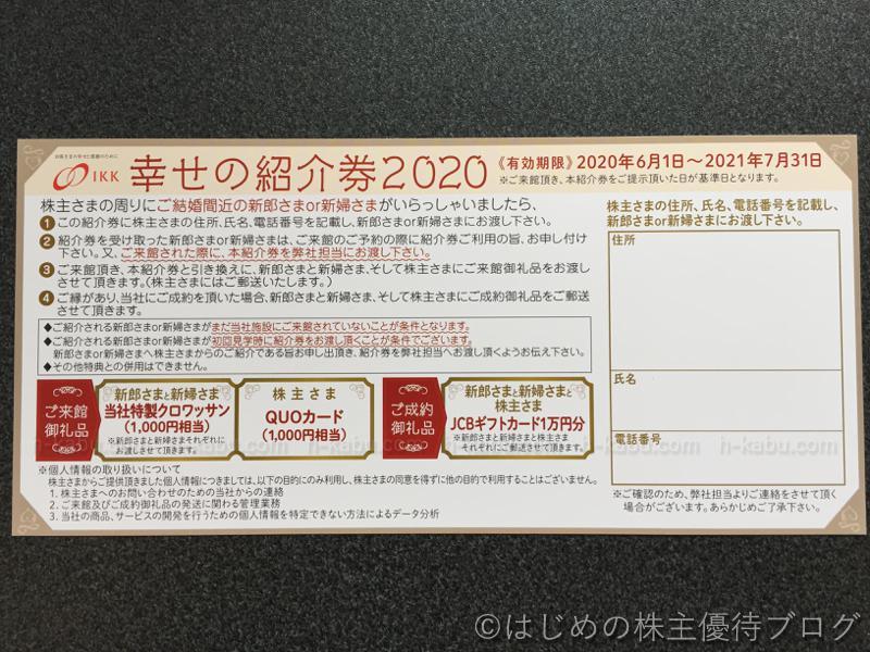 アイケイケイ幸せの紹介券2020