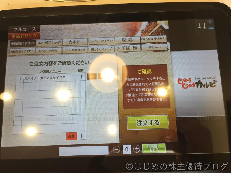 じゅうじゅうカルビタッチパネル注文画面3