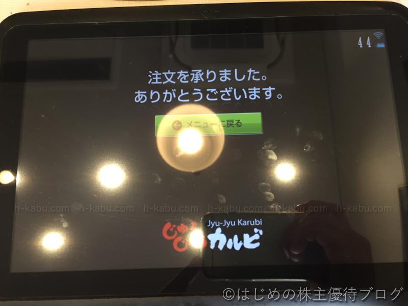 じゅうじゅうカルビタッチパネル注文画面5