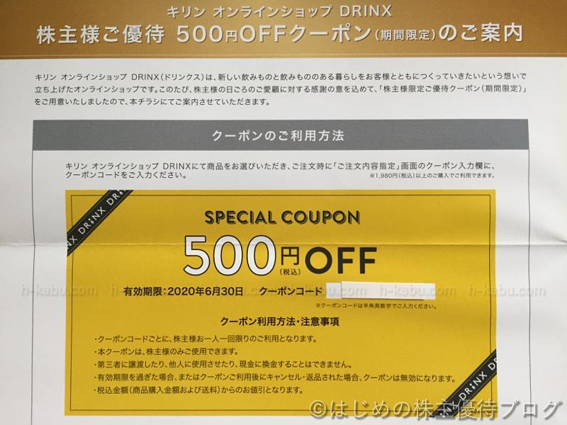 キリン株主優待500円OFFクーポン