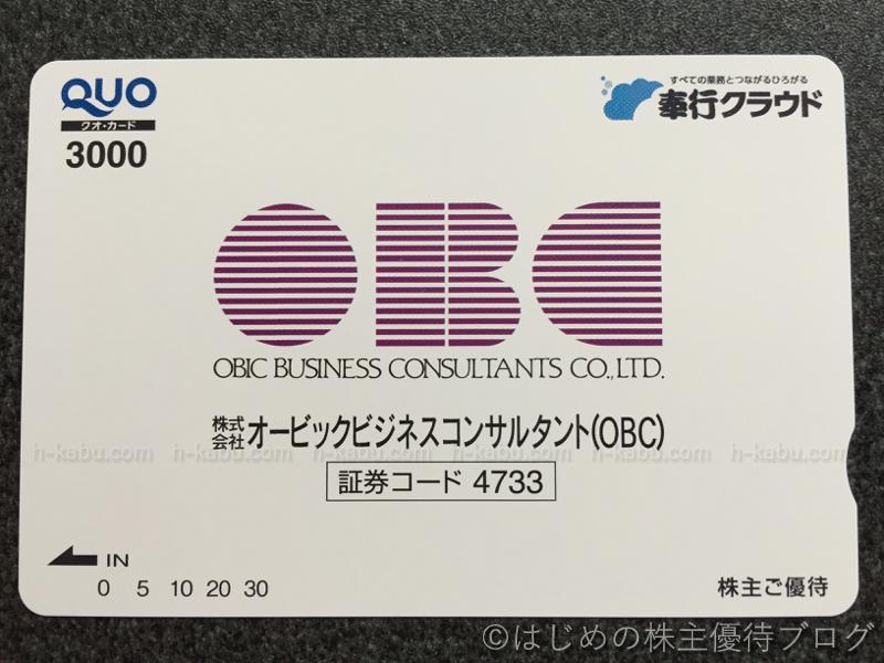 オービックビジネスコンサルタント株主優待クオカード3000円