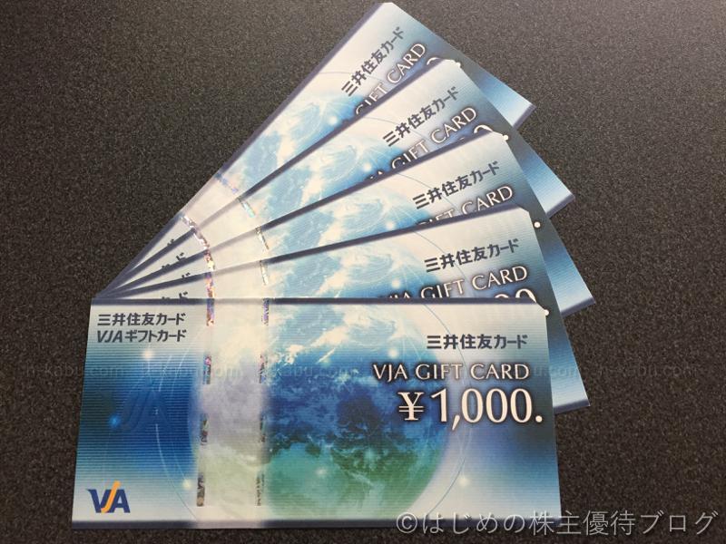プレサンスコーポレーション株主優待VJAギフトカード