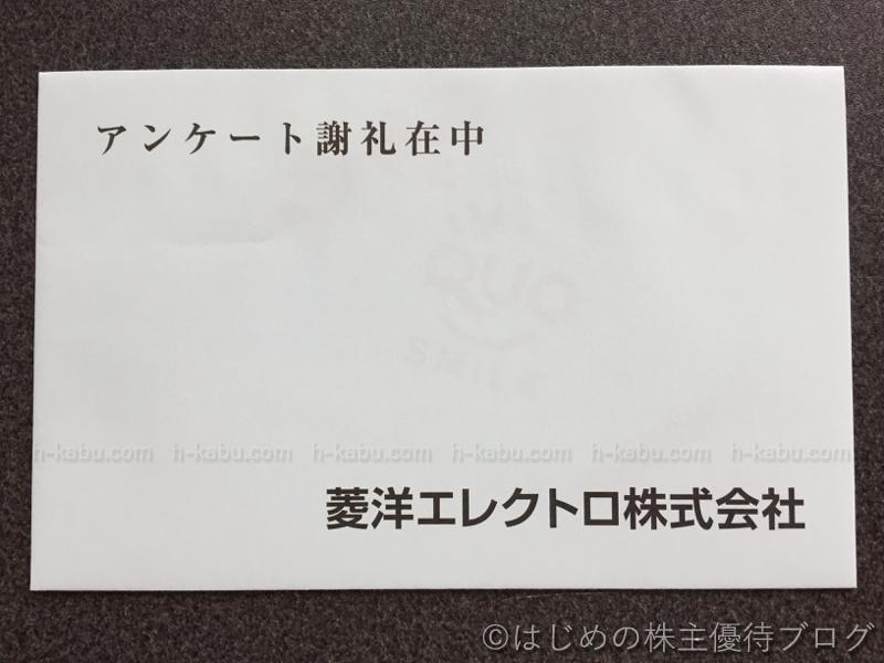 菱洋エレクトロ株主アンケート謝礼外装