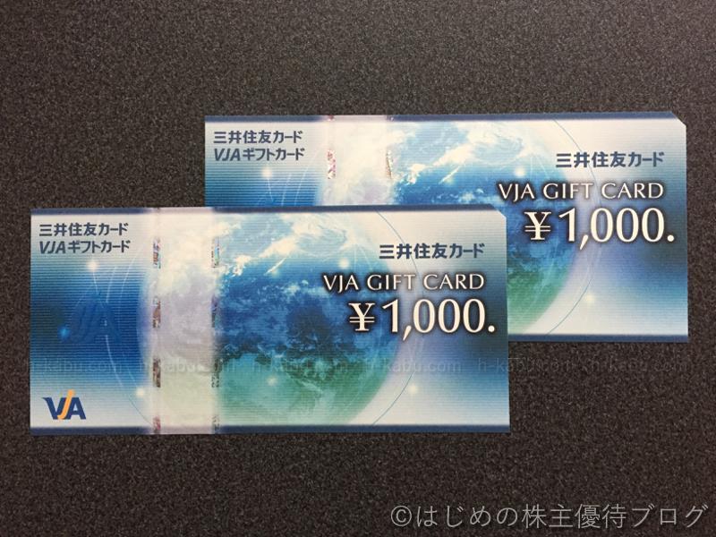 サンエー株主優待VJAギフトカード2000円