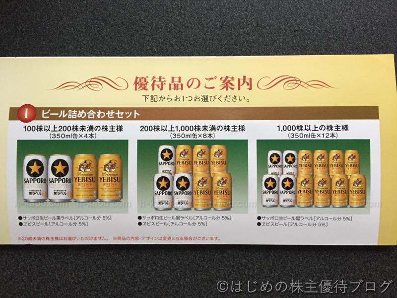 サッポロ株主優待品ビール詰め合わせ