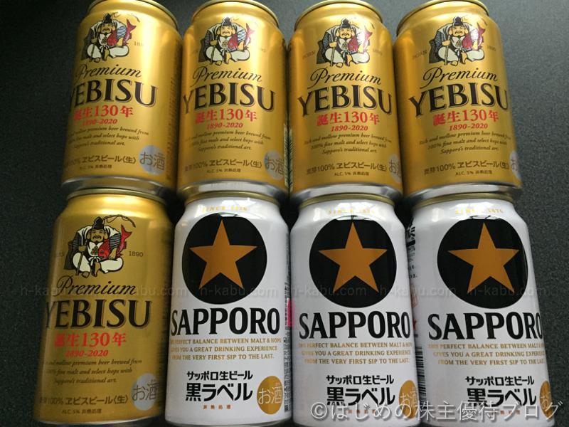 サッポロ株主優待品ビール