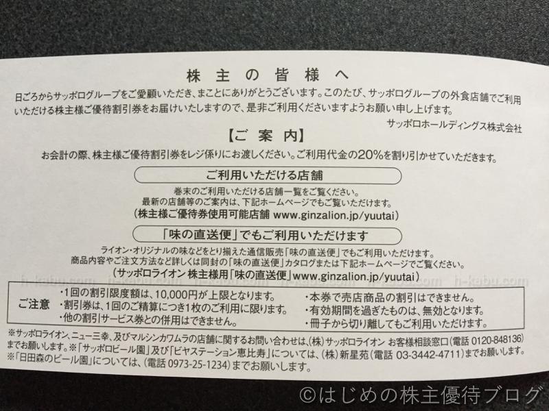 サッポロ株主優待割引券案内