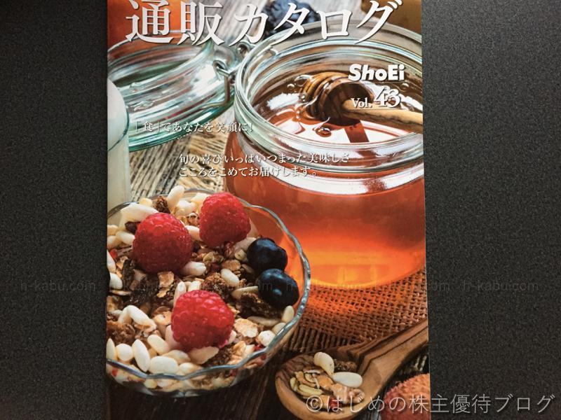正栄食品工業通販カタログ