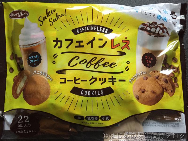 正栄食品工業株主優待コーヒークッキー
