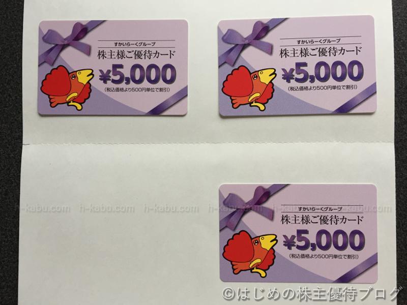 すかいらーくホールディングス株主優待カード5000円3枚