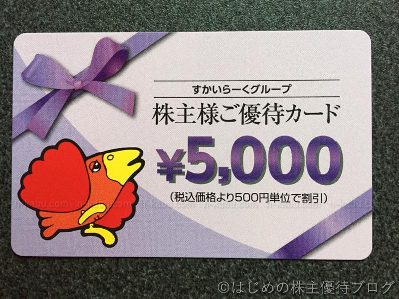 すかいらーくホールディングス株主優待カード5000円