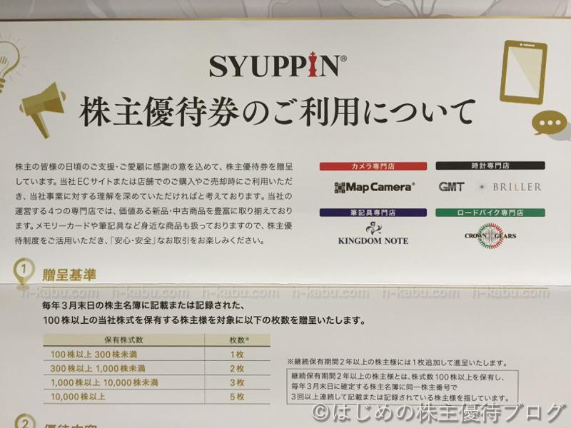 シュッピン株主優待券利用について