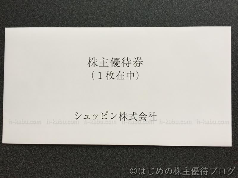 シュッピン株主優待券外装