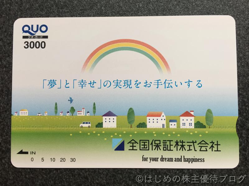 全国保証株主優待クオカード3000円