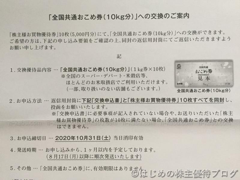 コスモス薬品株主優待おこめ券交換