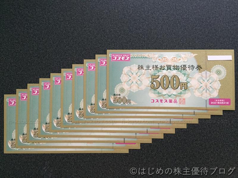 コスモス薬品株主優待券