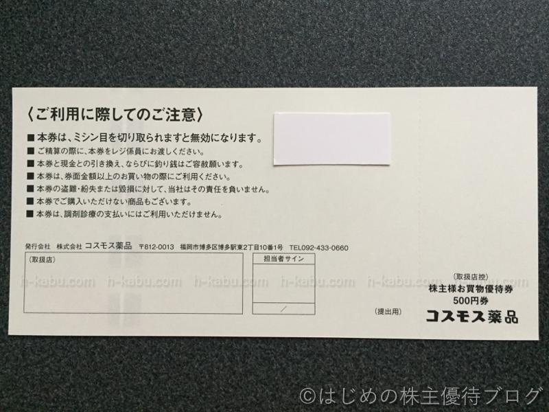 コスモス薬品株主優待注意事項
