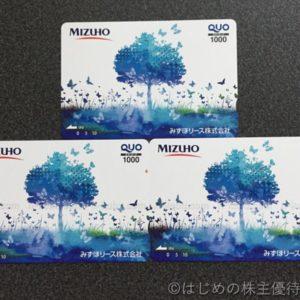 みずほリース株主優待クオカード3000円